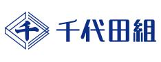 (株)千代田組