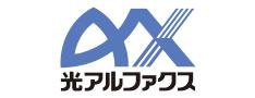(株)光アルファクス