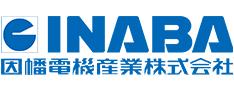 因幡電機産業(株)